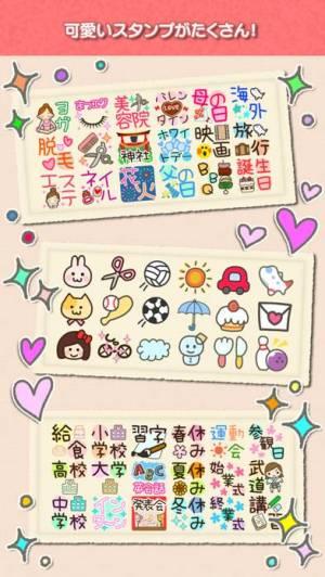 iPhone、iPadアプリ「stampカレンダー For Girls+」のスクリーンショット 2枚目