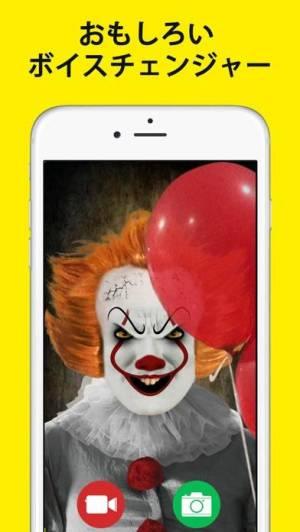 iPhone、iPadアプリ「面白い ボイスチェンジャー クレイジーヘリウム」のスクリーンショット 2枚目