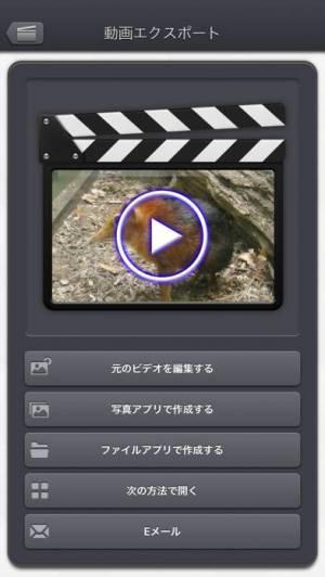 iPhone、iPadアプリ「Video Crop & Zoom - HD」のスクリーンショット 4枚目