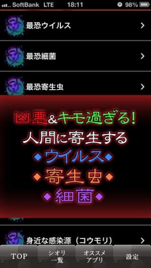 iPhone、iPadアプリ「恐怖の蟲図鑑~世界にうごめく殺人ウイルス・細菌・寄生虫ランキング!」のスクリーンショット 2枚目