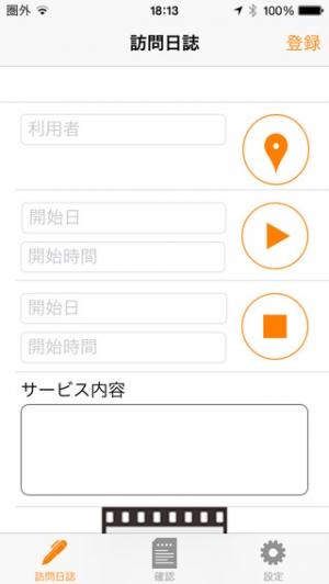 iPhone、iPadアプリ「訪問日誌」のスクリーンショット 1枚目