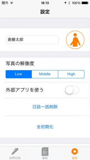 iPhone、iPadアプリ「訪問日誌」のスクリーンショット 4枚目