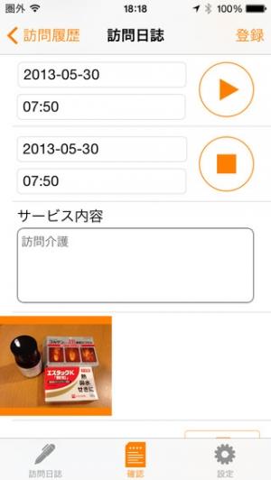 iPhone、iPadアプリ「訪問日誌」のスクリーンショット 3枚目