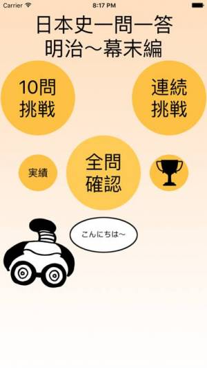 iPhone、iPadアプリ「日本史一問一答 幕末〜明治編」のスクリーンショット 1枚目