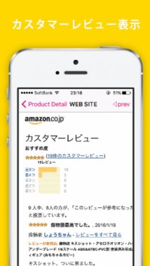 iPhone、iPadアプリ「輸出せどり – バーコードで世界価格の同時比較」のスクリーンショット 5枚目