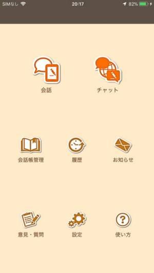iPhone、iPadアプリ「こえとら」のスクリーンショット 2枚目