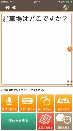 iPhone、iPadアプリ「こえとら」のスクリーンショット 3枚目