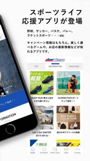 iPhone、iPadアプリ「スーパースポーツゼビオ アプリ」のスクリーンショット 2枚目