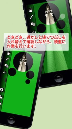 iPhone、iPadアプリ「くふうカメラ 〜 くふうが必要なカメラ 〜」のスクリーンショット 3枚目