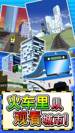 iPhone、iPadアプリ「Railroad Island!」のスクリーンショット 3枚目