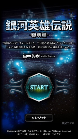 iPhone、iPadアプリ「銀河英雄伝説01 黎明篇 -朗読-」のスクリーンショット 1枚目