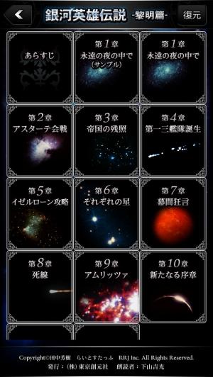 iPhone、iPadアプリ「銀河英雄伝説01 黎明篇 -朗読-」のスクリーンショット 2枚目