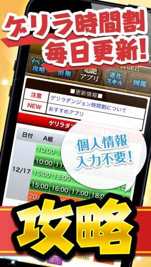 iPhone、iPadアプリ「無課金で魔法石ゲット!【神攻略 for パズル&ドラゴン(パズドラ)】」のスクリーンショット 2枚目