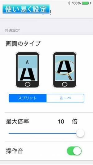 iPhone、iPadアプリ「ミクロカメラ」のスクリーンショット 3枚目