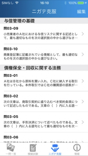 iPhone、iPadアプリ「与信管理士認定試験問題集」のスクリーンショット 5枚目