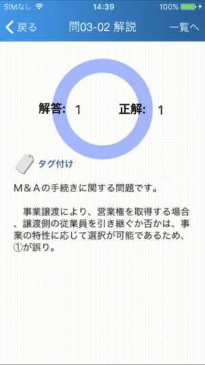 iPhone、iPadアプリ「与信管理士認定試験問題集」のスクリーンショット 3枚目