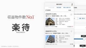 iPhone、iPadアプリ「不動産投資アプリ-楽待」のスクリーンショット 1枚目