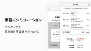 iPhone、iPadアプリ「不動産投資アプリ-楽待」のスクリーンショット 2枚目