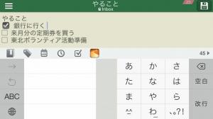 iPhone、iPadアプリ「Tevy for Evernote」のスクリーンショット 4枚目