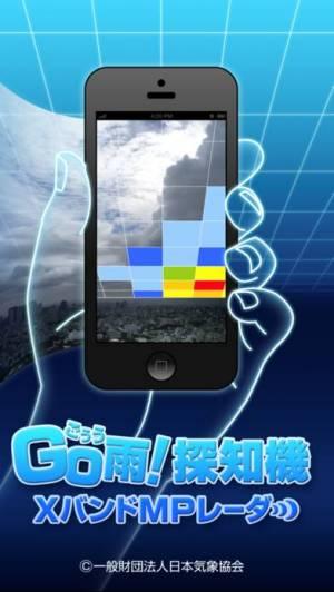 iPhone、iPadアプリ「Go雨!探知機 -XバンドMPレーダ-」のスクリーンショット 1枚目