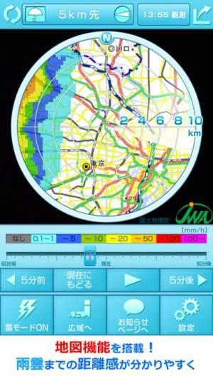 iPhone、iPadアプリ「Go雨!探知機 -XバンドMPレーダ-」のスクリーンショット 5枚目