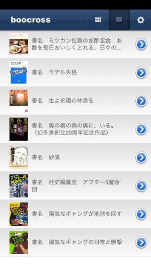 iPhone、iPadアプリ「boocross(ブクロス)」のスクリーンショット 2枚目