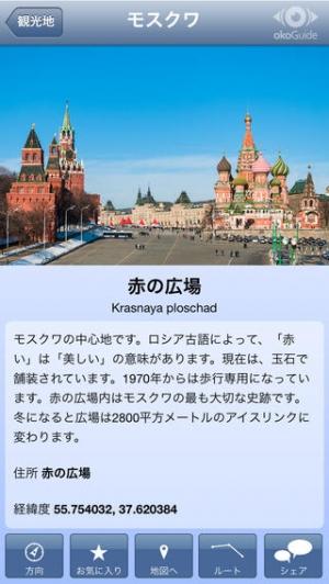 iPhone、iPadアプリ「モスクワの写真案内所」のスクリーンショット 3枚目