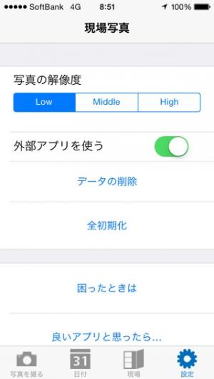 iPhone、iPadアプリ「現場写真」のスクリーンショット 4枚目