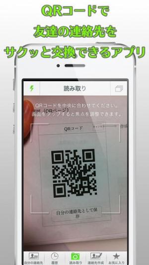 "iPhone、iPadアプリ「連絡先交換の神アプ""CONNECT""」のスクリーンショット 2枚目"