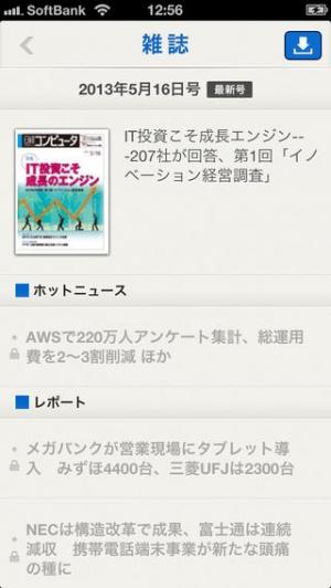 iPhone、iPadアプリ「日経コンピュータDigital for スマートフォン」のスクリーンショット 3枚目