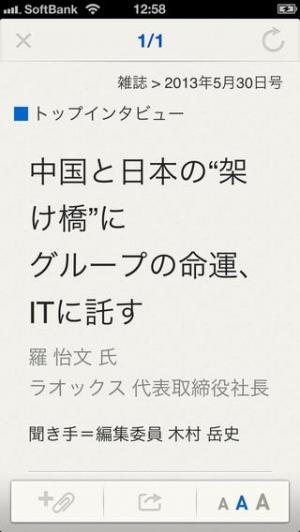iPhone、iPadアプリ「日経コンピュータDigital for スマートフォン」のスクリーンショット 4枚目