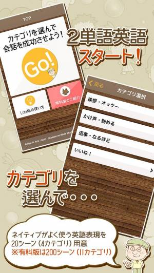 iPhone、iPadアプリ「デイビッド・セインの2単語英語でGO! Lite チャット式無料英会話」のスクリーンショット 2枚目