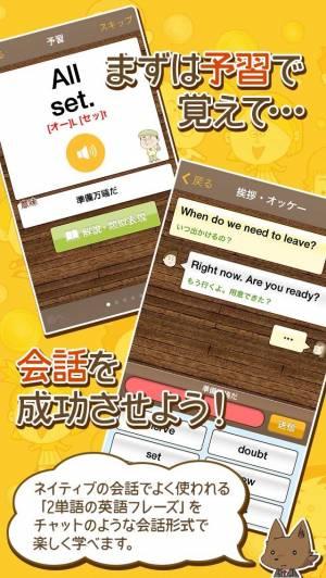 iPhone、iPadアプリ「デイビッド・セインの2単語英語でGO! Lite チャット式無料英会話」のスクリーンショット 3枚目