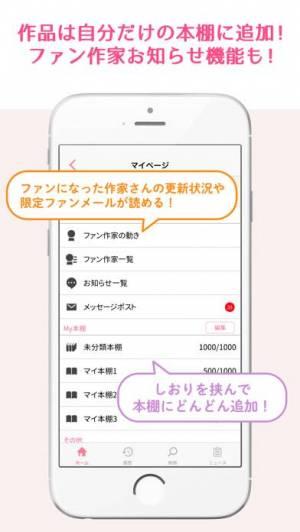iPhone、iPadアプリ「ベリカフェ読書」のスクリーンショット 4枚目