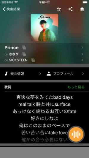iPhone、iPadアプリ「OTO-Mii(オトミィ)」のスクリーンショット 5枚目
