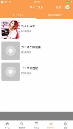iPhone、iPadアプリ「OTO-Mii(オトミィ)」のスクリーンショット 4枚目