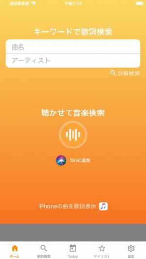 iPhone、iPadアプリ「OTO-Mii(オトミィ)」のスクリーンショット 1枚目