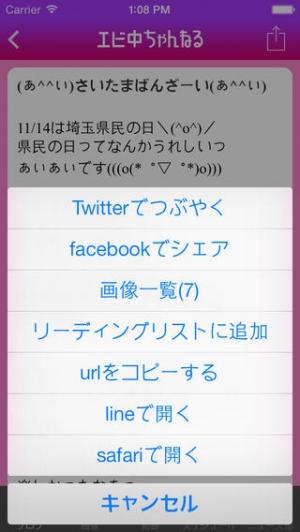 iPhone、iPadアプリ「エビ中ちゃんねる for 私立恵比寿中学ファン」のスクリーンショット 5枚目