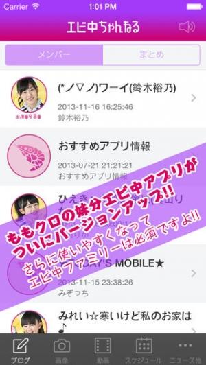 iPhone、iPadアプリ「エビ中ちゃんねる for 私立恵比寿中学ファン」のスクリーンショット 1枚目