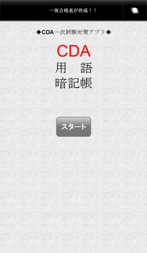 iPhone、iPadアプリ「CDA用語暗記帳」のスクリーンショット 1枚目