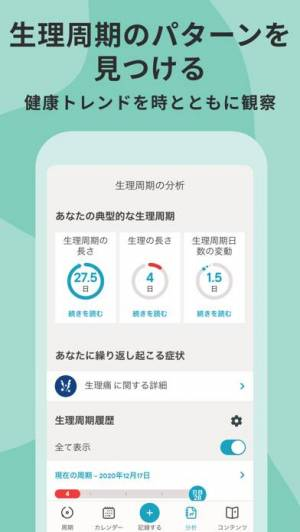 iPhone、iPadアプリ「Clue 生理管理アプリ, 排卵日予測 & 妊娠カレンダー」のスクリーンショット 5枚目