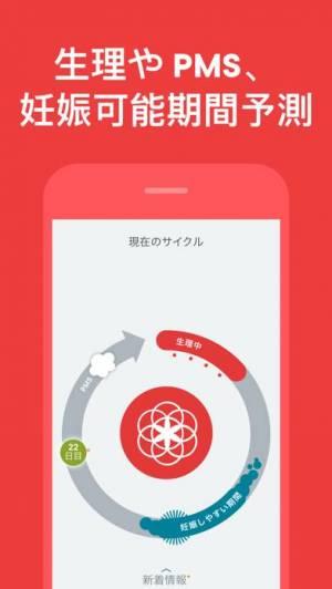 iPhone、iPadアプリ「Clue 生理管理アプリ, 排卵日予測 & 妊娠カレンダー」のスクリーンショット 1枚目
