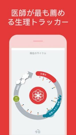 iPhone、iPadアプリ「Clue 生理管理・ 排卵日予測」のスクリーンショット 1枚目