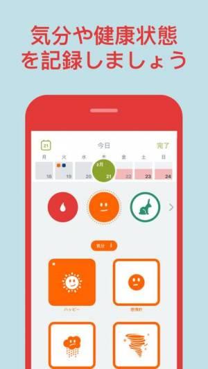 iPhone、iPadアプリ「Clue 生理管理・ 排卵日予測」のスクリーンショット 4枚目