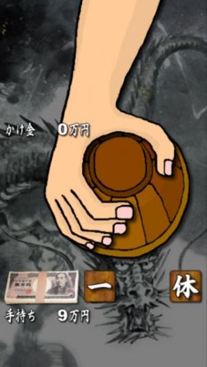 iPhone、iPadアプリ「ピンゾロの龍」のスクリーンショット 2枚目