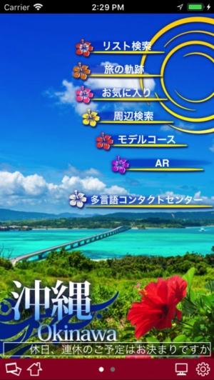 iPhone、iPadアプリ「沖縄2Go!」のスクリーンショット 1枚目