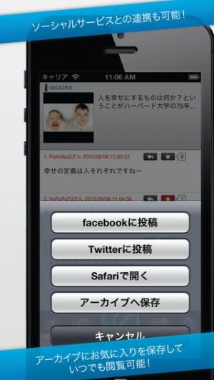 iPhone、iPadアプリ「最新ニュースを毎日お届け!見たいニュースがきっとある!掲示板付きキュレーションアプリ NewsBBS」のスクリーンショット 3枚目