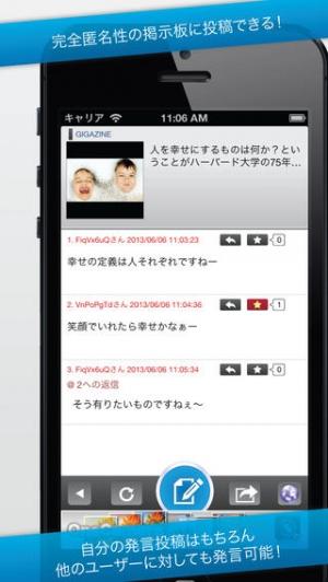 iPhone、iPadアプリ「最新ニュースを毎日お届け!見たいニュースがきっとある!掲示板付きキュレーションアプリ NewsBBS」のスクリーンショット 2枚目