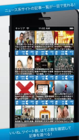 iPhone、iPadアプリ「最新ニュースを毎日お届け!見たいニュースがきっとある!掲示板付きキュレーションアプリ NewsBBS」のスクリーンショット 1枚目