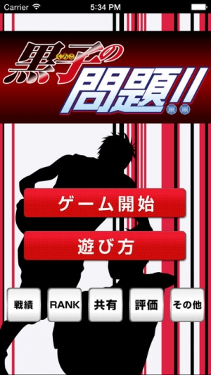 iPhone、iPadアプリ「黒子の問題〜バスケのクイズ〜」のスクリーンショット 1枚目